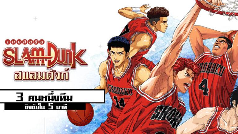 เกมมือถือน่าเล่น เกมน่าเล่น 2021 slam dunk