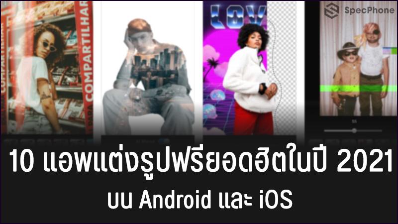 10 แอพแต่งรูปฟรียอดฮิตในปี 2021 จะแต่งคุมโทนหรือใช้ขายของก็สวยเริ่ด! Android และ iOS