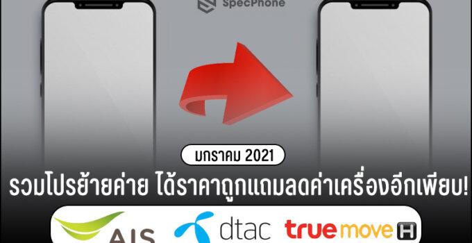 รวมโปรย้ายค่าย AIS, Dtac, True ได้โปรราคาถูกแถมลดค่าเครื่องอีกเพียบ! มกราคม 2021
