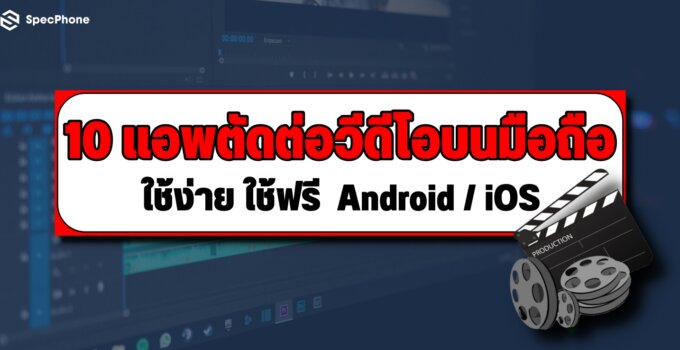 10 app video edit android ios