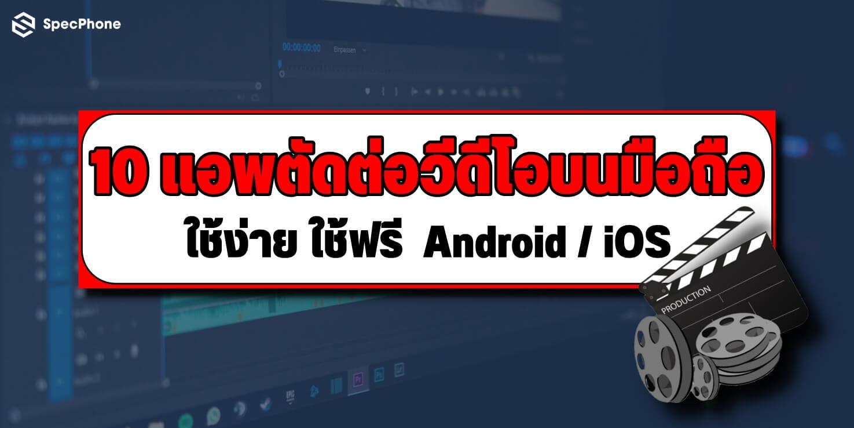 10 แอพตัดต่อวีดีโอบนมือถือ ใช้ง่าย ใช้ฟรี มีทั้งบน Android / iOS