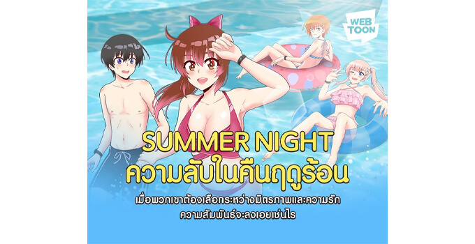 20 webtoon ฤดูร้อน