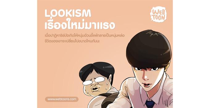 20 webtoon lookism