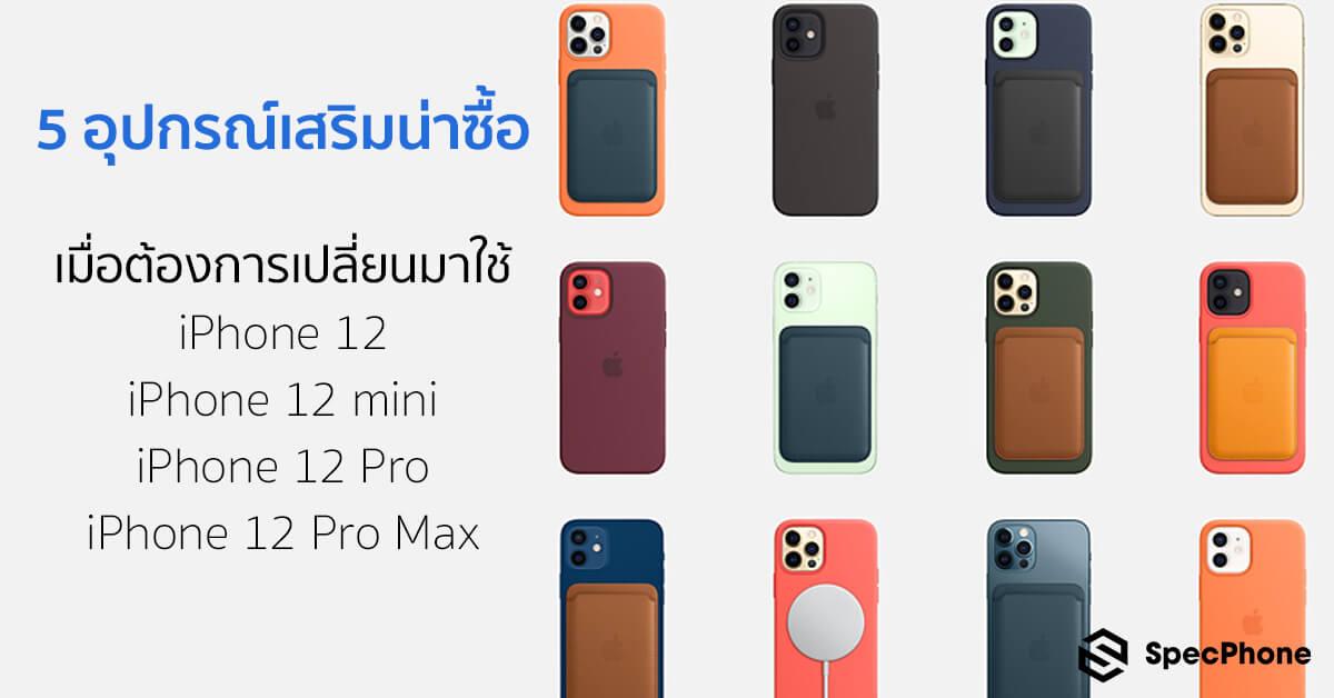 [iPhone 12] 5 อุปกรณ์เสริม Apple น่าซื้อ มีอะไรบ้าง