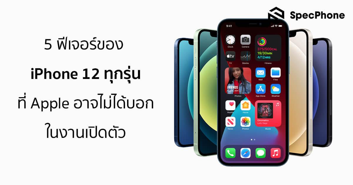 5 ฟีเจอร์ของ iPhone 12 ที่ Apple อาจไม่ได้บอกในงานเปิดตัว