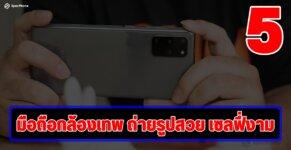 5 smartphone best camera cover