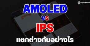 AMOLED VS IPS