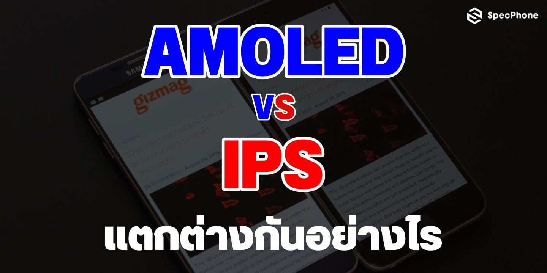 เปรียบเทียบ AMOLED VS IPS แตกต่างกันอย่างไร