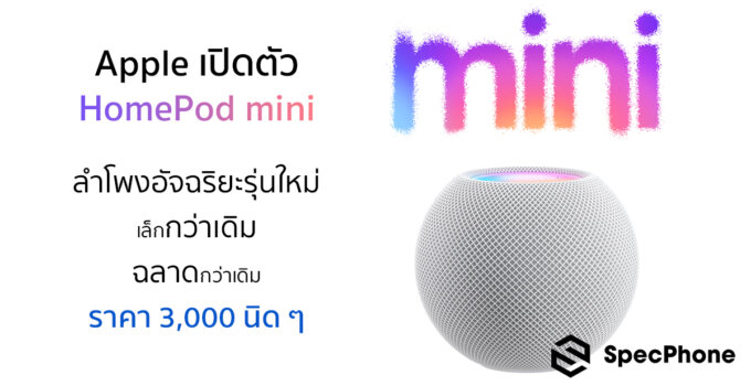 Apple เปิดตัวลำโพง HomePod mini