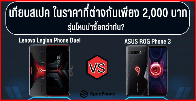 Lenovo Legion Phone Duel vs ROG Phone 3 cover
