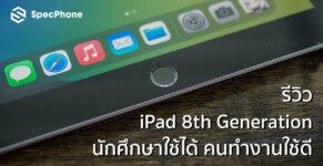 รีวิว iPad 8
