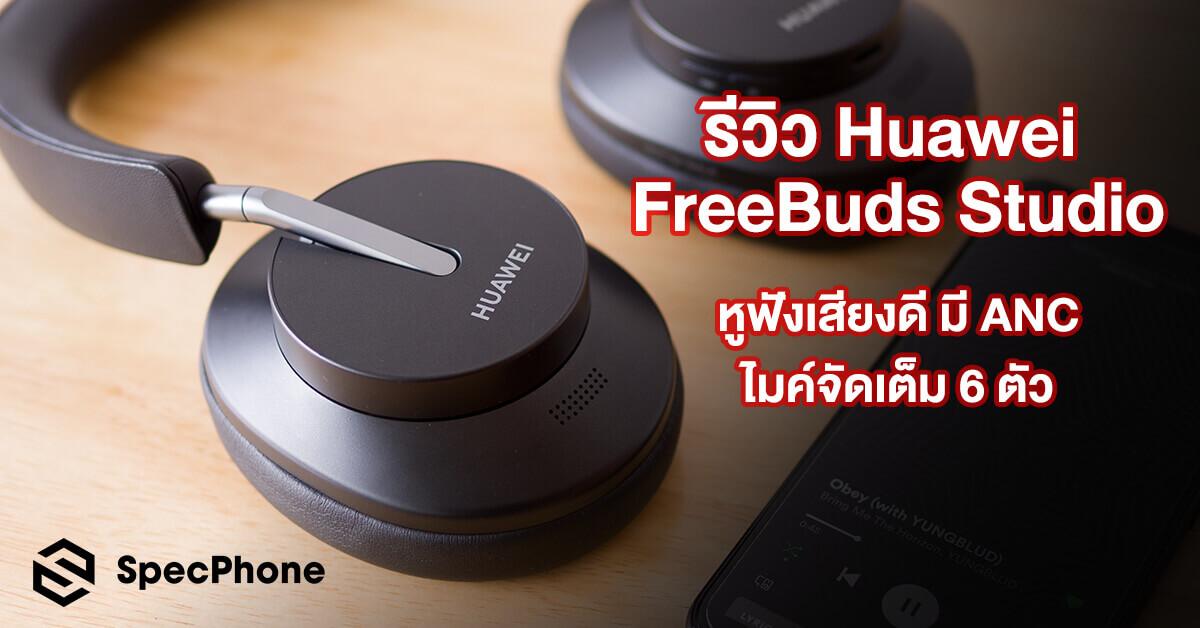 รีวิวหูฟัง Huawei FreeBuds Studio เสียงดี มี ANC ไมค์จัดเต็ม 6 ตัว