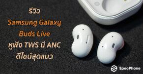 รีวิวหูฟัง Samsung Galaxy Buds Live