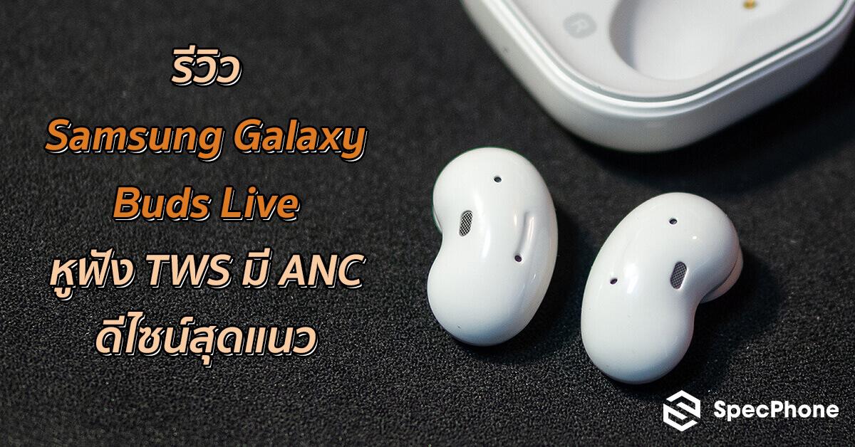 [Review] Samsung Galaxy Buds Live หูฟัง TWS เสียงดี พร้อมตัดเสียงแบบ ANC ในราคา 6,990