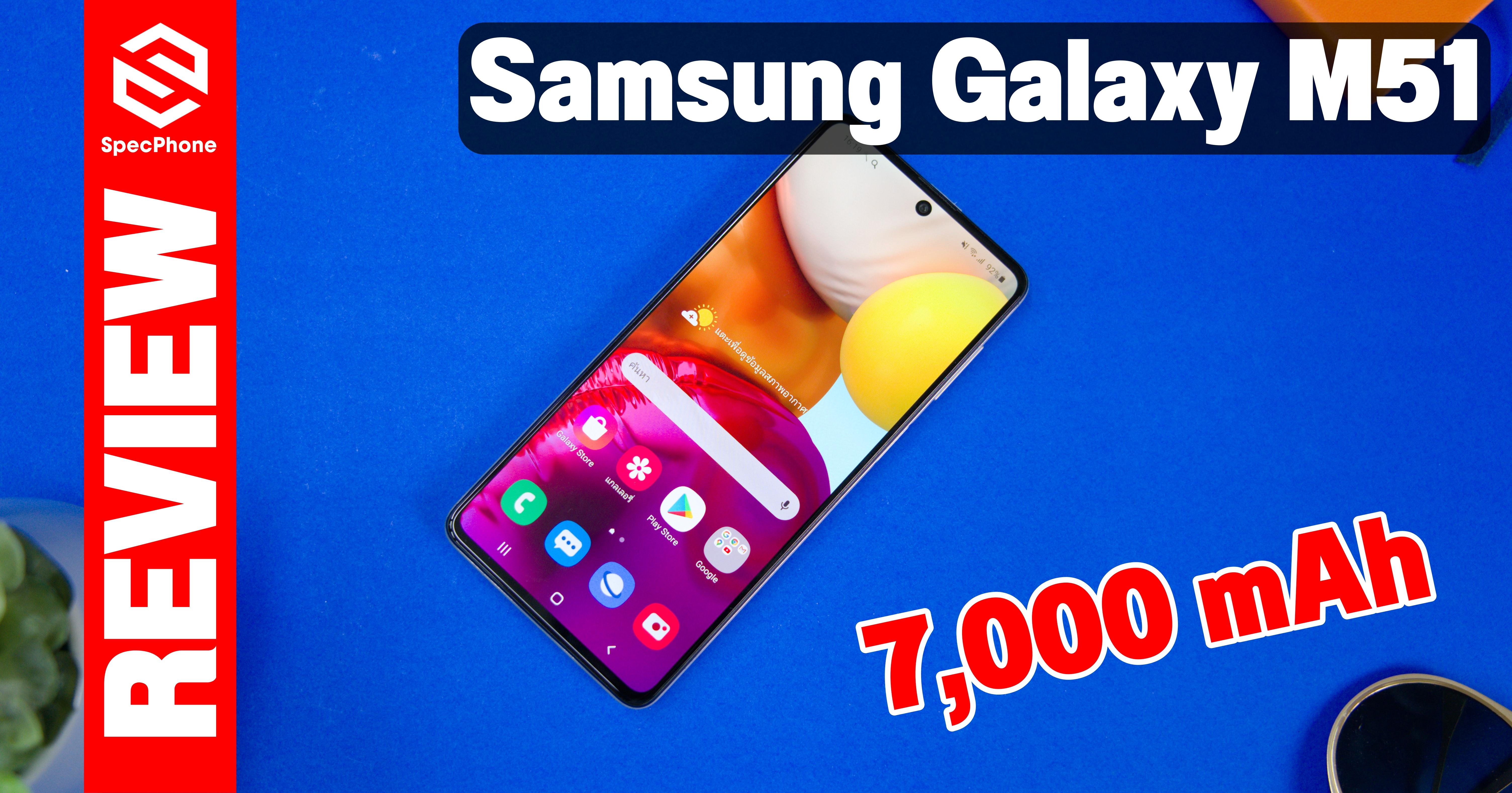 รีวิว Samsung Galaxy M51 มือถือแบตยักษ์ 7,000 mAh สเปคแรง ในราคาเบา ๆ