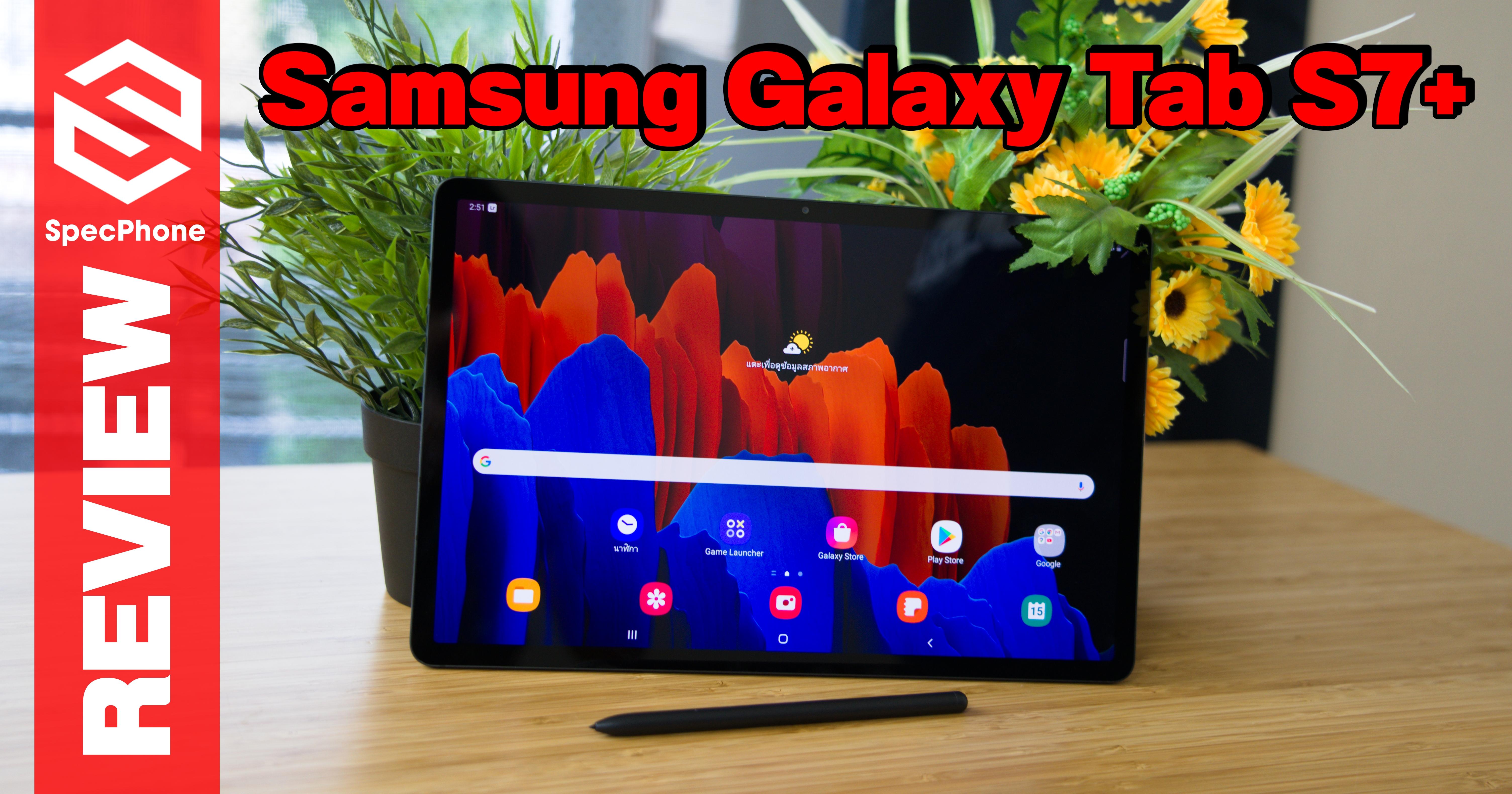 รีวิว Samsung Galaxy Tab S7+ ที่สุดของแท็บเล็ตเรือธง Android ที่มาพร้อมหน้าจอ 120Hz Snap 865+ และแบตเตอรี่ 10,090 mAh