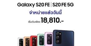 S20 FE Official Sale Main KV Cover