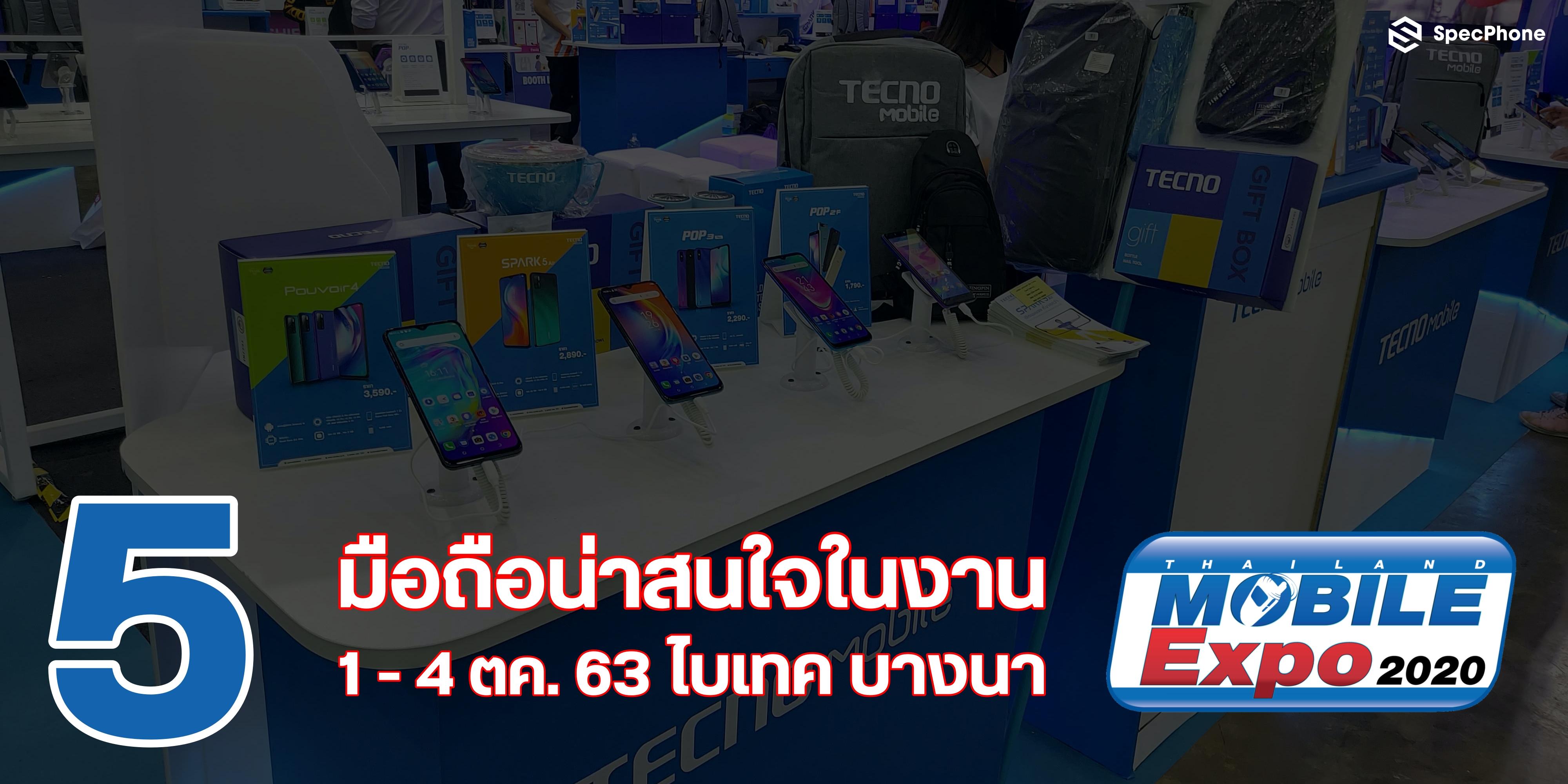5 มือถือน่าสนใจจากงาน Thailand Mobile Expo 2020