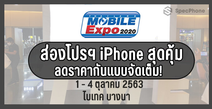 Thailand Mobile Expo 2020 iphone cover
