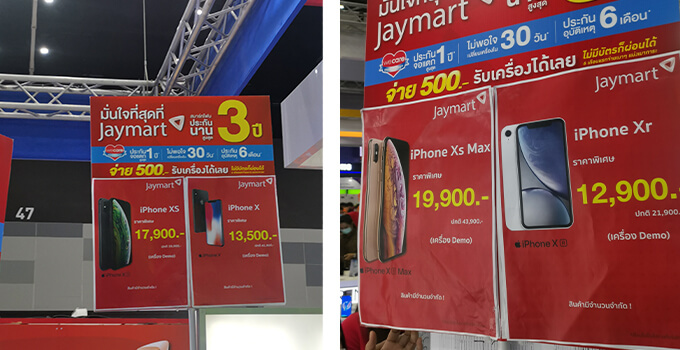 Thailand Mobile Expo 2020 iphone jaymart cost