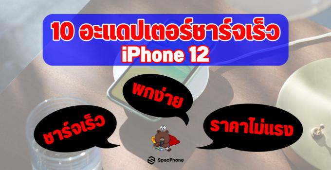 แนะนำ 10 อะแดปเตอร์ชาร์จเร็วระบบ PD ใช้คู่กับ iPhone 12 ชาร์จเร็ว พกง่าย ราคาไม่แรง