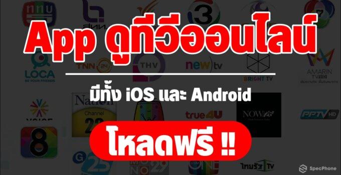 app tv online free