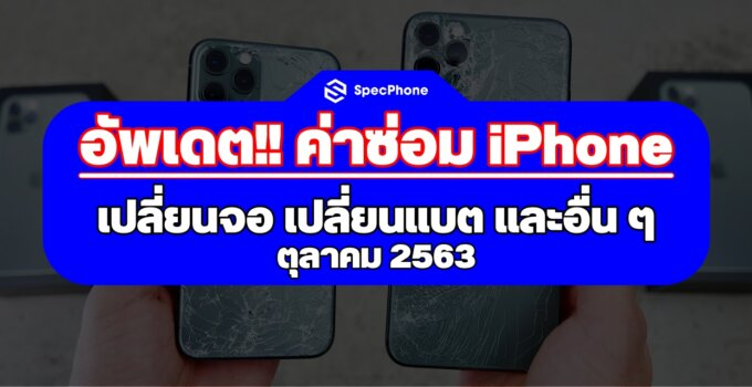 fix price iphone cover