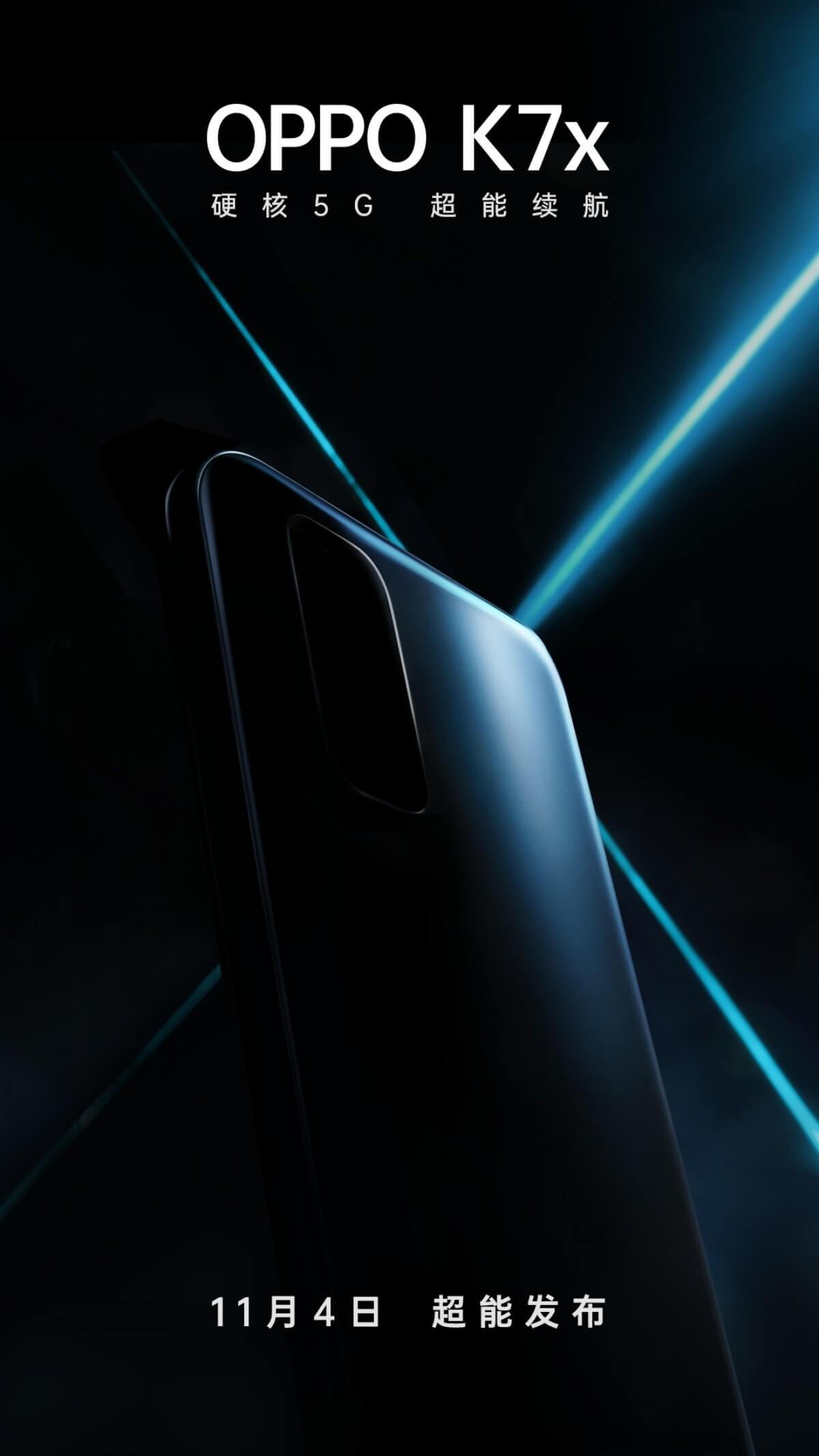 Oppo K7x 5G รุ่นระดับกลางใหม่เตรียมเปิดตัว 11 พฤศจิกายน นี้