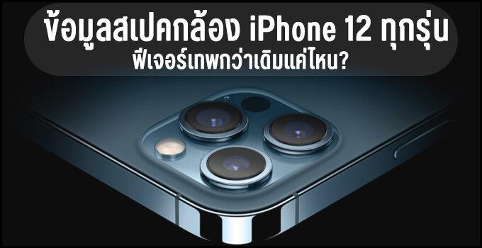 iPhone 12 กล้อง cover