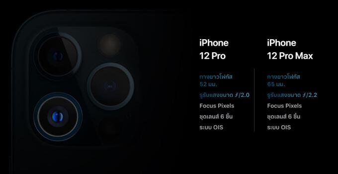 iPhone 12 กล้อง pro promax tele