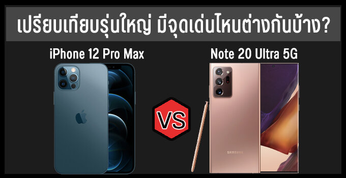 iphone 12 กับ note 20 cover