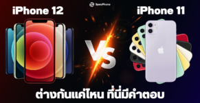 iphone 12 vs 11 cover