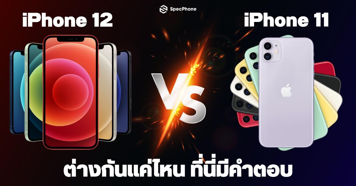 iPhone 12 vs iPhone 11 ต่างกันแค่ไหน จะเอารุ่นใหม่ไปเลย หรือจะซื้อรุ่นเก่าที่ลดราคาแล้วดี ที่นี่มีคำตอบ