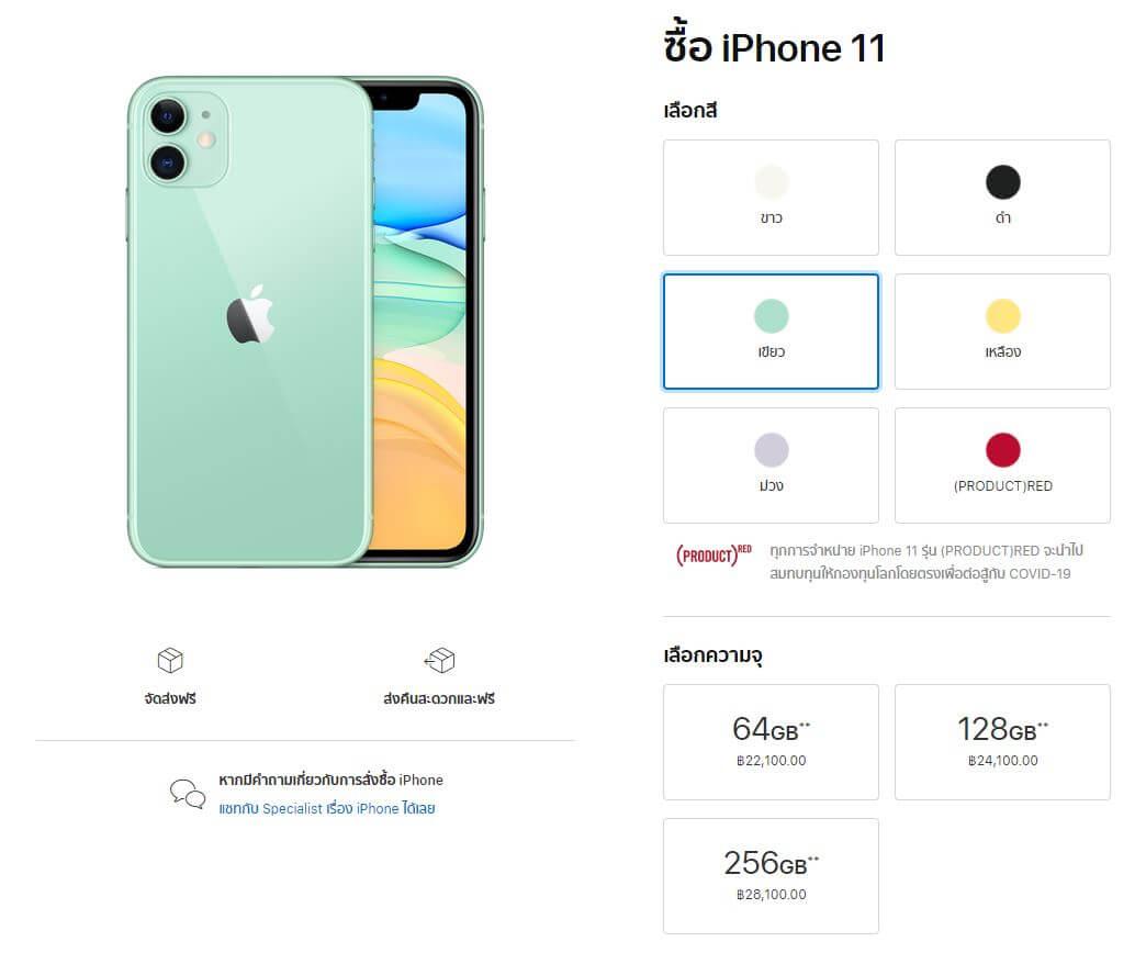 iphone11 price