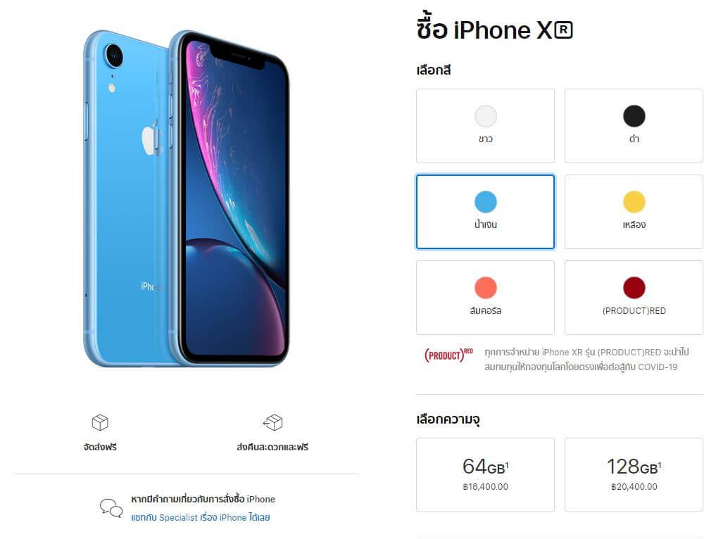 iphonexr price