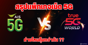 package 5g ais vs true