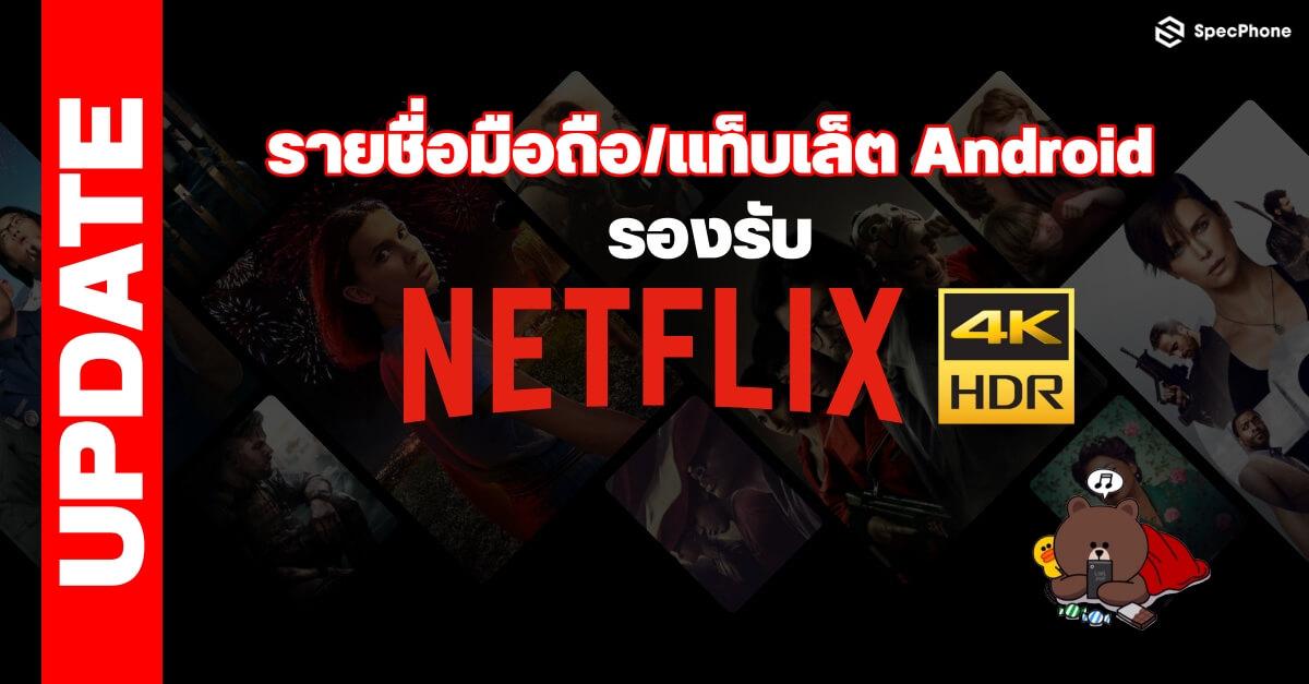 อัพเดต!! รายชื่อมือถือ/แท็บเล็ต Android ที่รองรับ Netflix HDR (ตค. 2563)