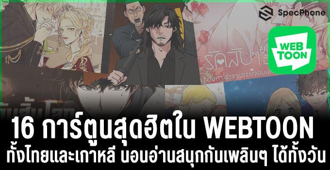 webtoon ไทยเกาหลี