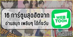 webtoon cover