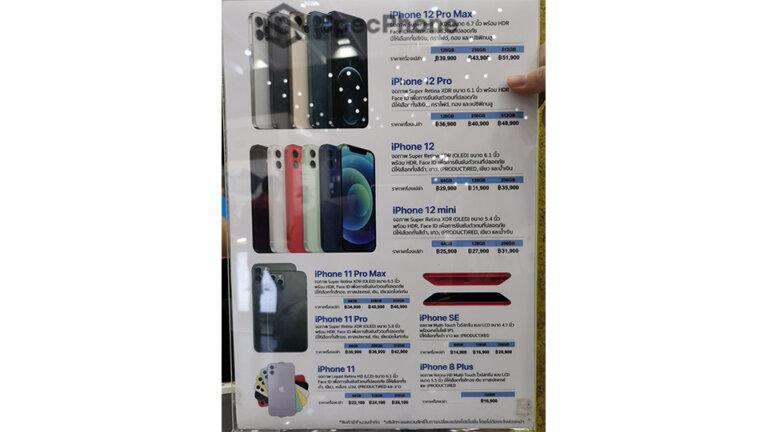 มือถืองาน commart 2020 iphone all