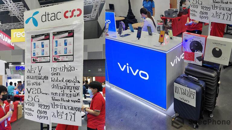 มือถืองาน commart 2020 vivo dtac