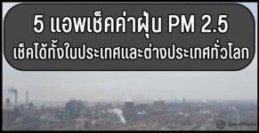 แอพเช็คฝุ่น PM 2.5