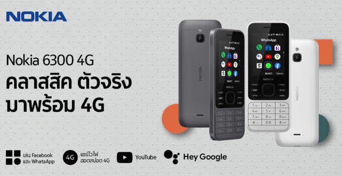 1200x600 Nokia 6300 4G2