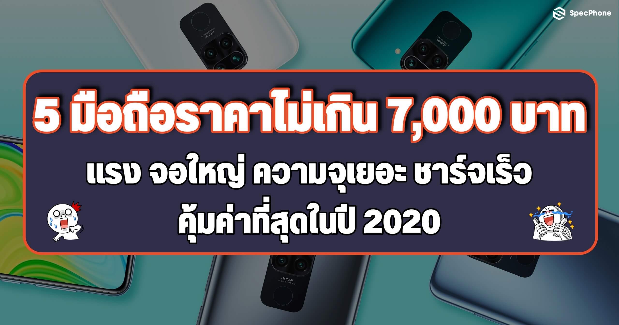 แนะนำ 5 มือถือราคาไม่เกิน 7,000 บาท แรง จอใหญ่ ความจุเยอะ ชาร์จเร็ว คุ้มค่าที่สุดในปี 2020
