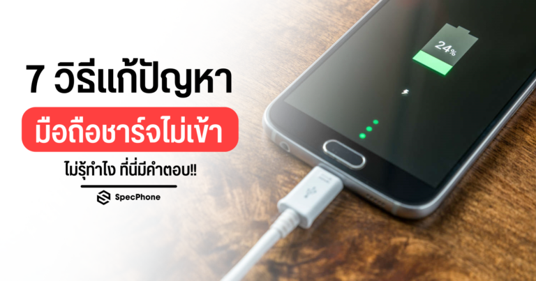 7 tip why cannot charge battery 1