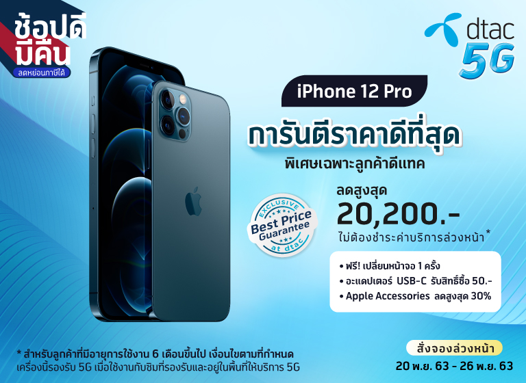 Banner iphone 12 Pro pre book 768x560 2