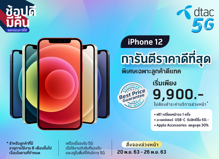 Banner iphone 12 pre book 768x560 1