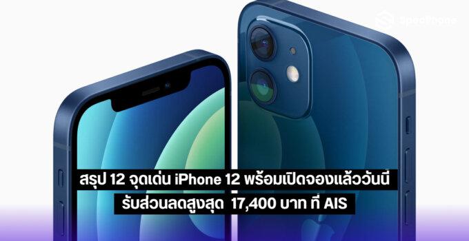 12 จุดเด่น iPhone 12 ที่น่าสนใจ และน่าซื้อมาใช้งาน เปิดให้จองแล้วตอนนี้!