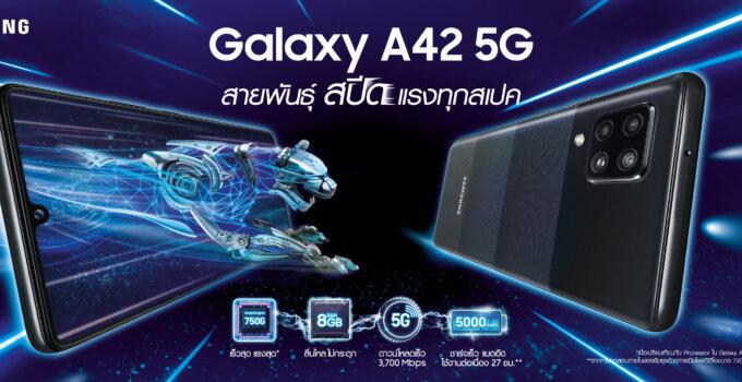 Galaxy A42 5G Main KV A425G