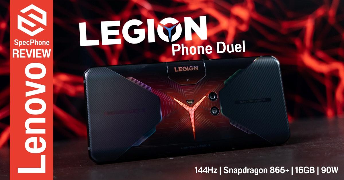 รีวิว Lenovo Legion Phone Duel เกมมิ่งสมาร์ตโฟนที่แรงและคุ้มที่สุดในตอนนี้ กับราคาเริ่มต้นแค่ 23,990 บาท